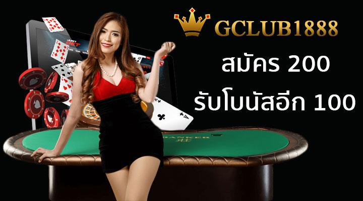 Gclub โบนัส 100