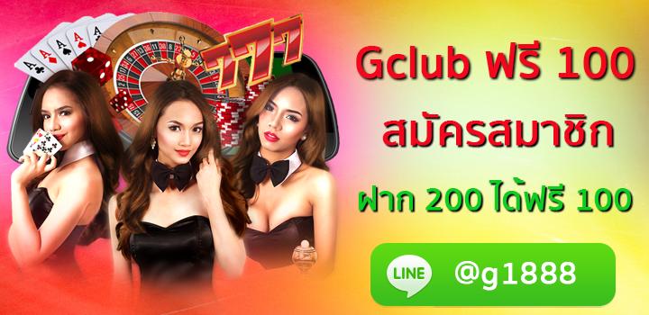 Gclub ฟรี 100